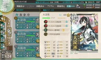 大淀用155mm三連装砲2基改修max