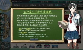 E-2 コロネハイカラ沖海戦作戦概要