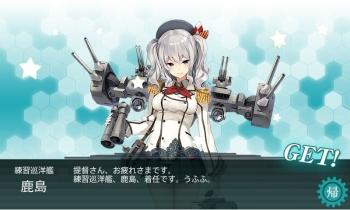 練習巡洋艦鹿島ゲット
