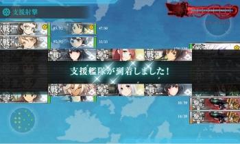 E-4-O昼戦5戦目支援艦隊
