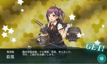 駆逐艦 萩風ゲット