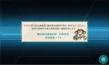 201602 1-6輸送船団護衛作戦成功