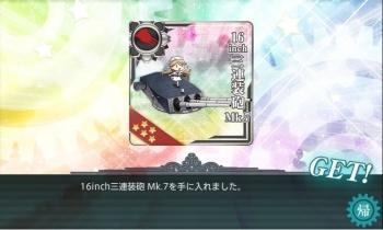 16inch三連装砲Mk7ゲット
