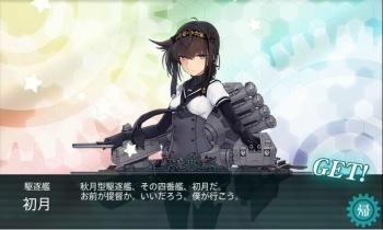 駆逐艦初月ゲット