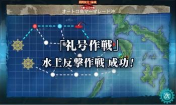 E-2礼号作戦成功
