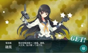 E-2-M磯風ゲット