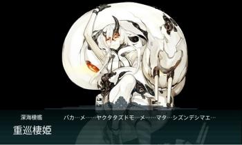 E-3ボス 重巡棲姫