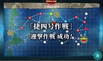 E-3捷四号作戦成功