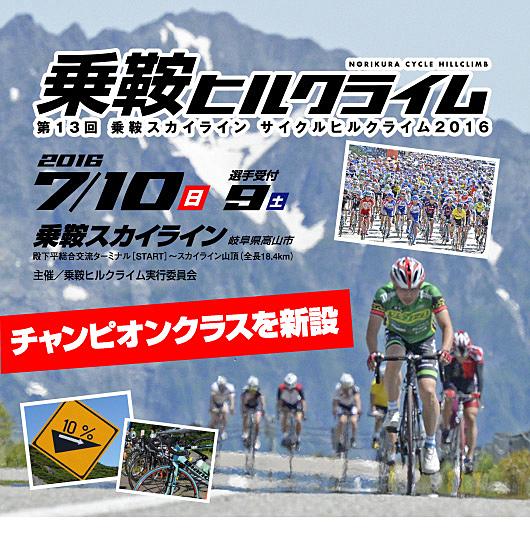 第13回乗鞍スカイライン image2016-2