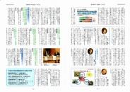 鳥取県高P連会報 №82 4~5