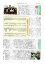 鳥取県高P連会報 №82 8