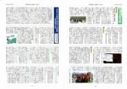 鳥取県高P連会報 №82 6~7