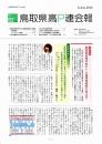 鳥取県高P連会報 №82 1