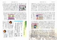 鳥取県高P連会報 №82 2~3