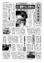 倉吉東高校新聞 第74号 表