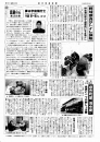 倉吉東高校新聞 第74号 裏