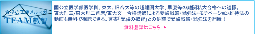 叡学会メルマガバナー