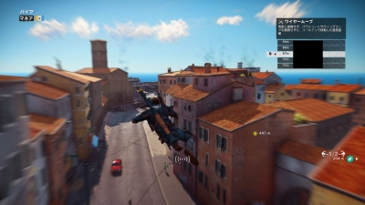 Just Cause 3_20160121185307