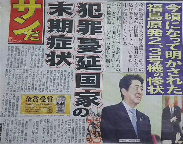 利権と癒着の日本政府は原発村でもある
