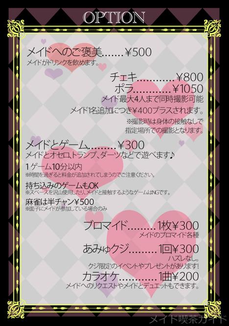 メイドカフェあみゅーる・ぷりんせすたいむ-4