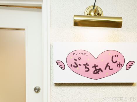 札幌メイド喫茶ガイド-5