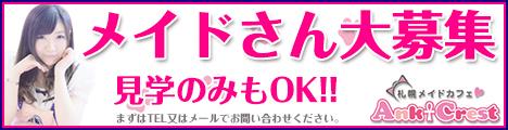 札幌メイドカフェアンククレスト求人