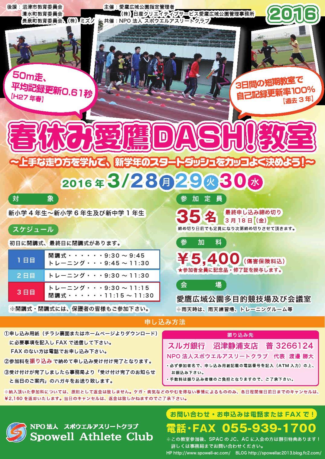 spring2016 tirashi