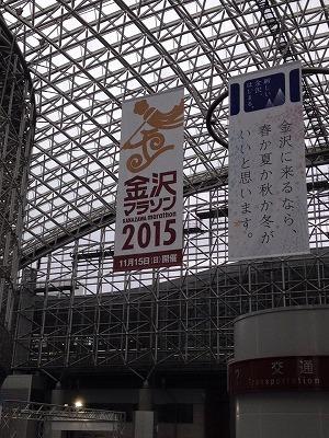 金沢20156