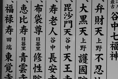 20160109谷中七福神a