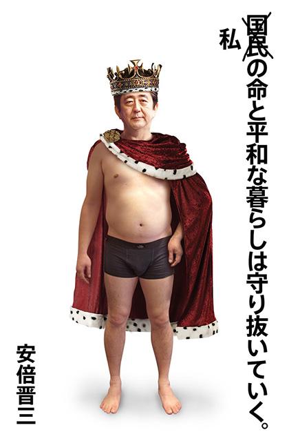 アベノ王様