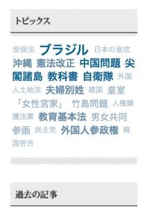 日本会議の主張