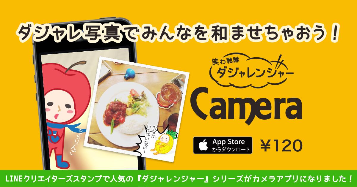 iOSアプリ ダジャレンジャーカメラ