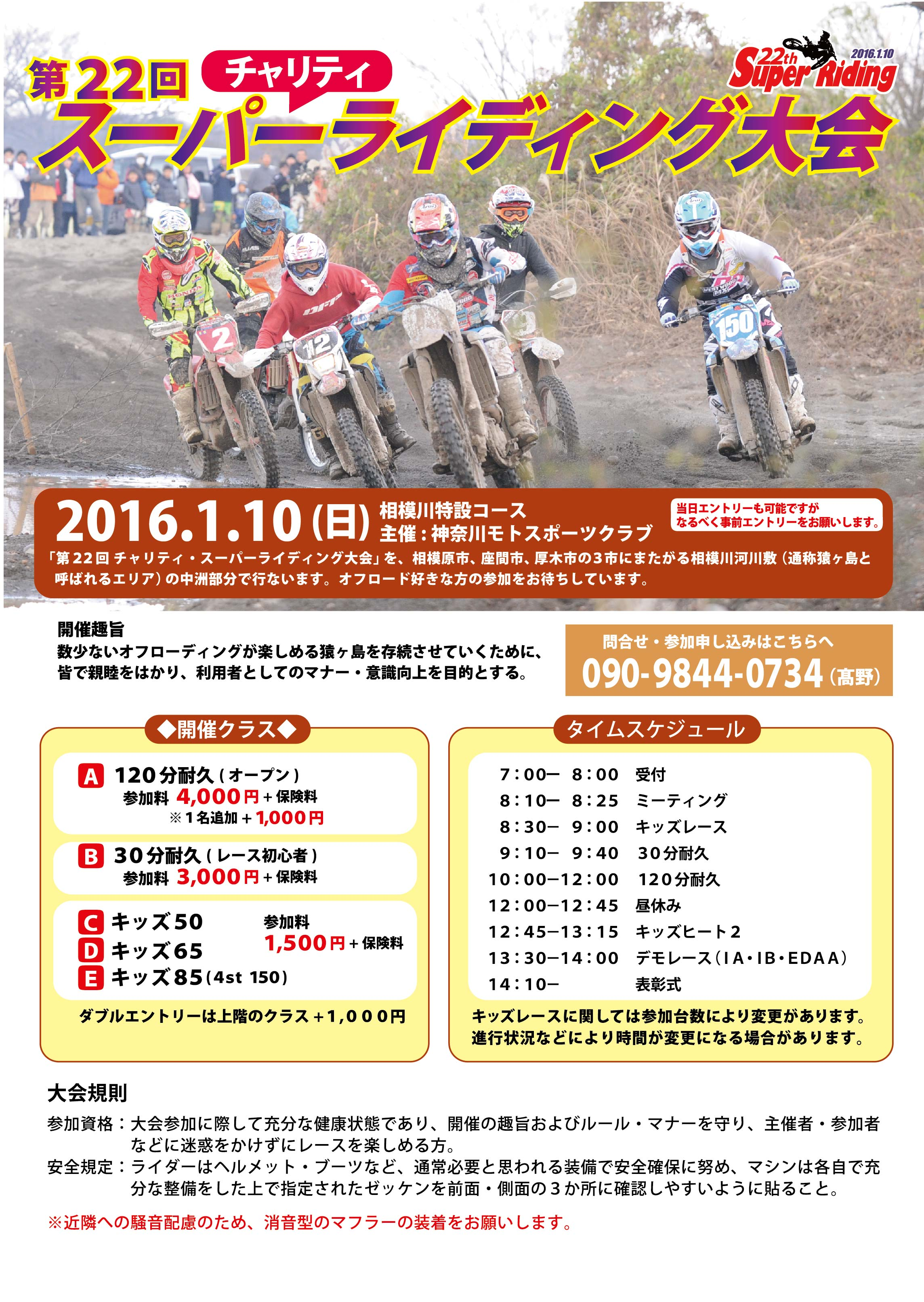 2016.srtaikai22nd