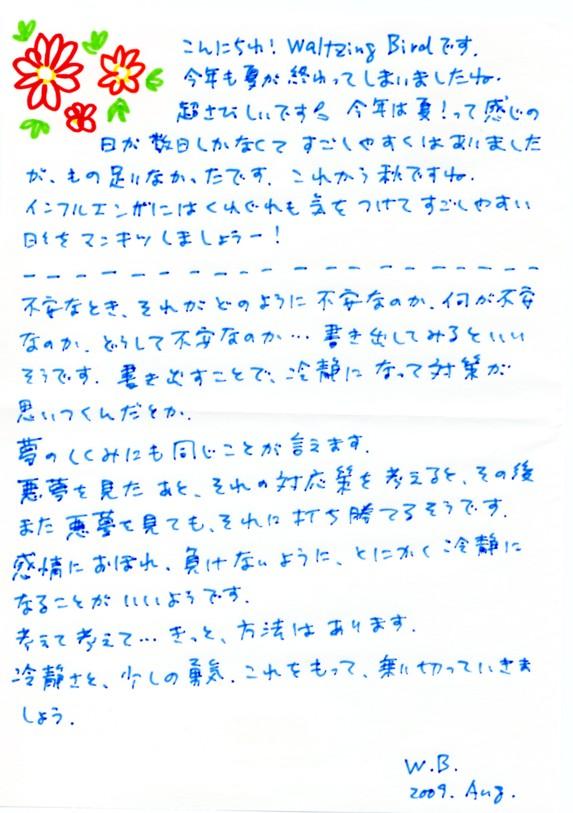 WB9月本文