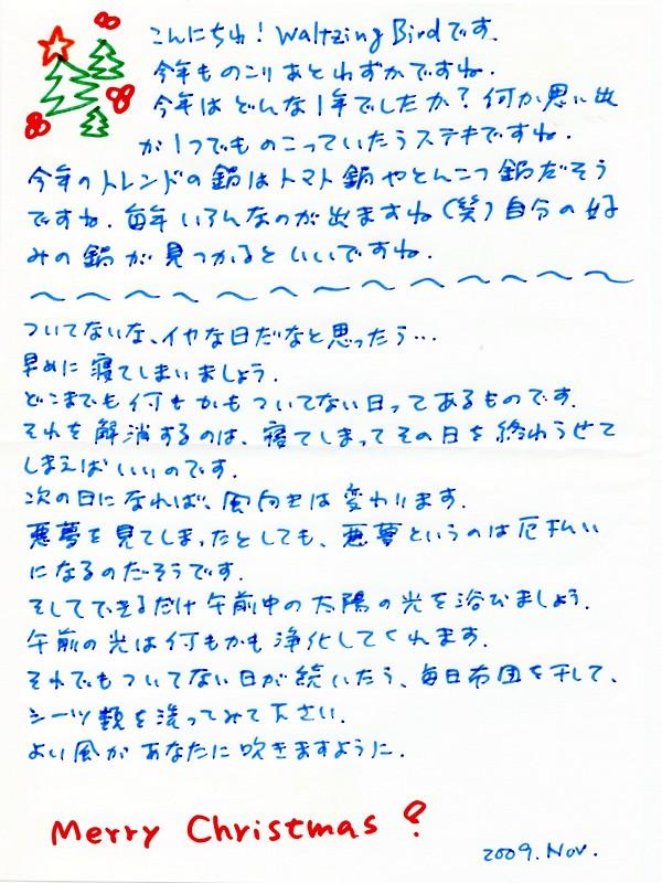WB12月本文