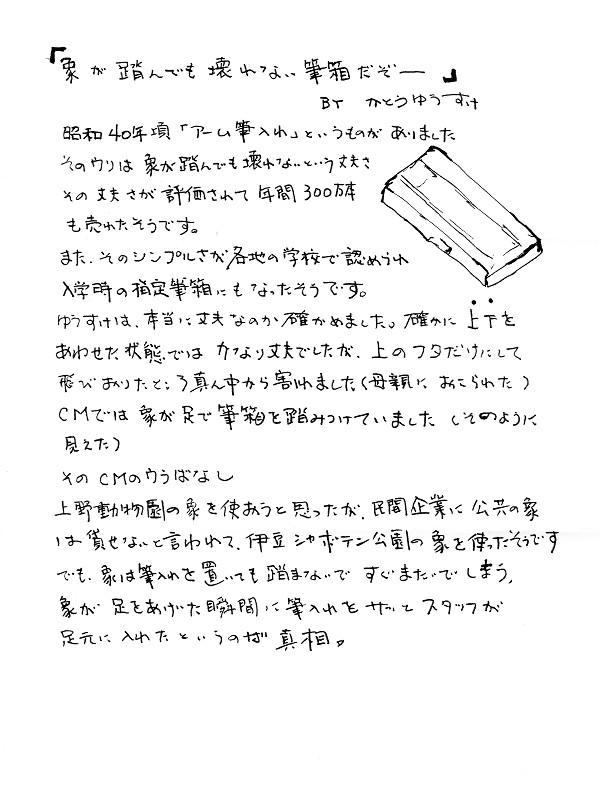 ゆうすけ11月01