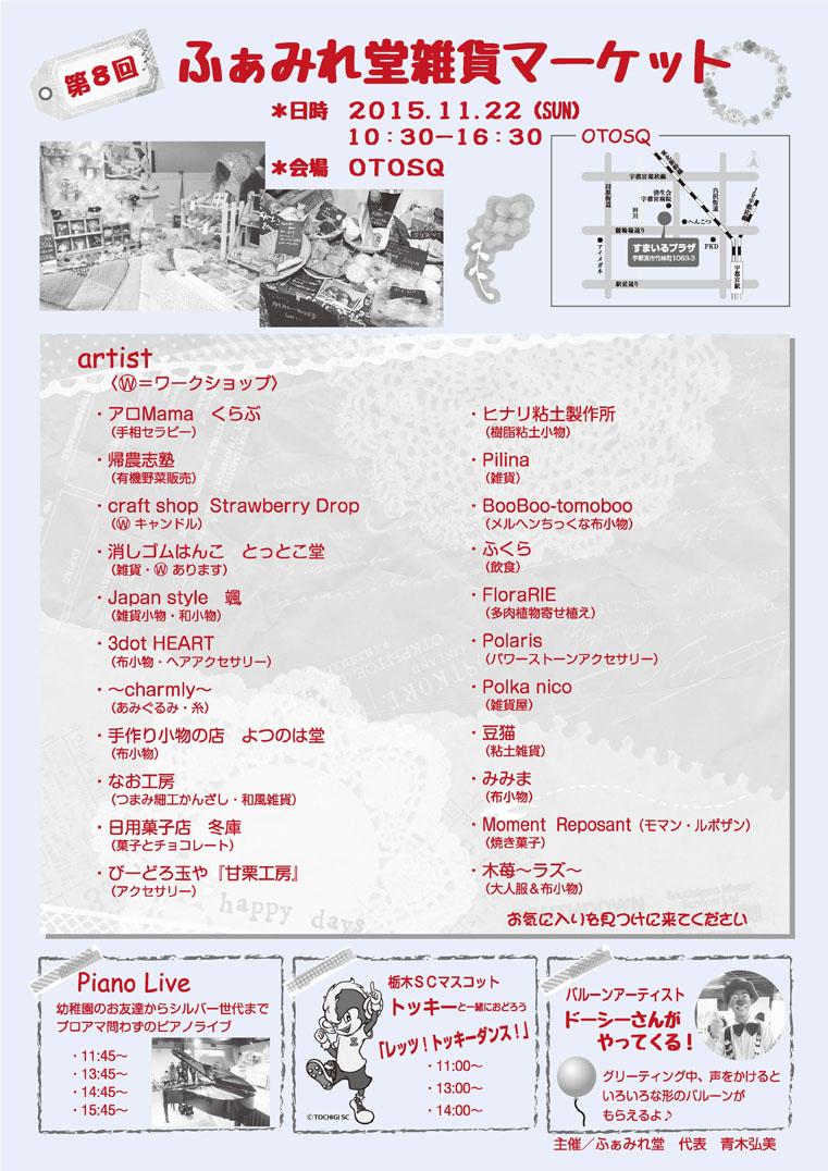 ふぁみれ堂2015