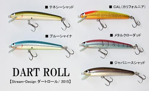 ダートロール2015