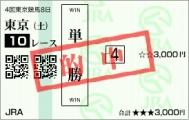 20151031 東京10R 赤富士S ショウナンアポロン 勝利^^v