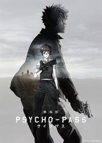 劇場版 PSYCHO-PASS サイコパス2