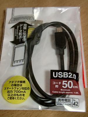 USBケーブル 001