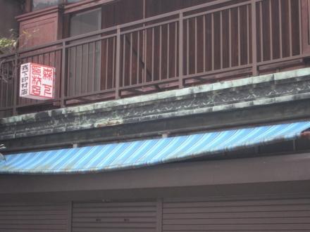 台東3丁目 森下印材店③
