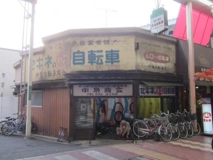 中島自転車商会