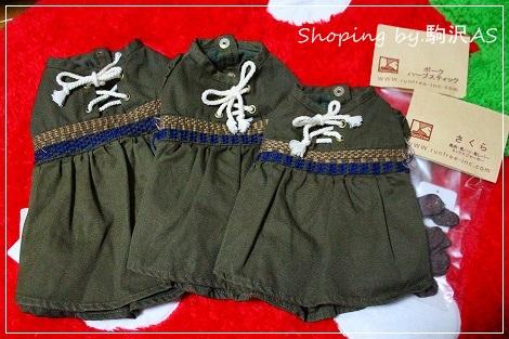 駒沢ASではお洋服とオヤツ