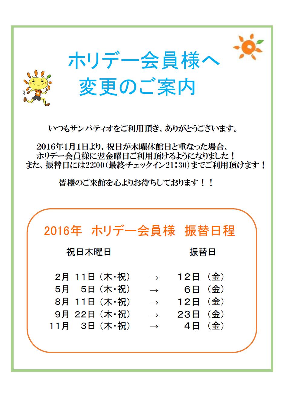 2016ホリデー振替