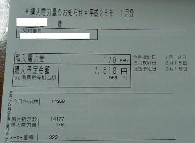 160118_検針