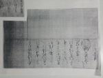 織田信長から細川藤孝への手紙3