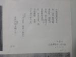 織田信長から細川藤孝への手紙4