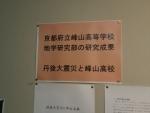 地学部の展示1
