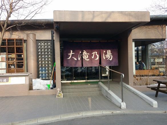 草津温泉 (1)